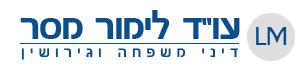 לוגו אתר תהליך גירושין